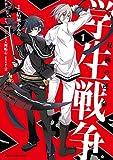 学生戦争~双極の運命~ 1 (MFC ジーンピクシブシリーズ)