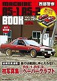 西部警察マシンRS‐1 RS‐2 BOOK