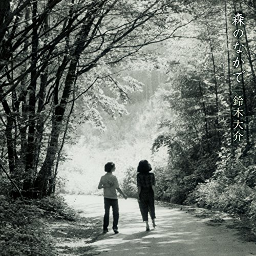 武満徹 没後20年記念 森のなかで