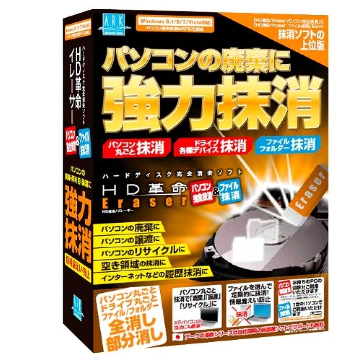 枕雷雨偏見HD革命/Eraser パソコン完全抹消&ファイル抹消 通常版
