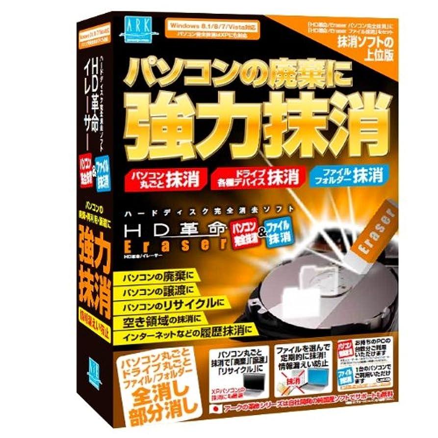 医薬体締め切りHD革命/Eraser パソコン完全抹消&ファイル抹消 通常版