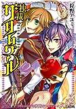 独裁グリムワール 2 (MFコミックス ジーンシリーズ)