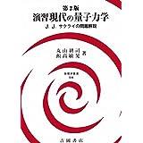 演習 現代の量子力学 第2版 (物理学叢書)