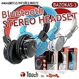 k-217 ホワイト(SF-SH011B)(MP3再生機能付 Bluetoothワイヤレスヘッドホン)