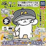猫ピッチャー ミー太朗のグラウンドは最高ニャ!ストラップ フィギュア ガチャ タカラトミーアーツ(全5種フルコンプセット)