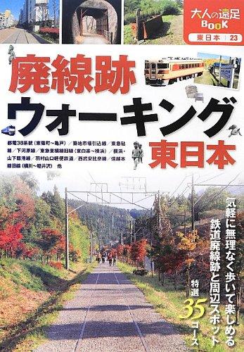 廃線跡ウォーキング 東日本 (大人の遠足BOOK)