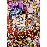 漫画ゴラク 2017年 9/1 号 [雑誌]