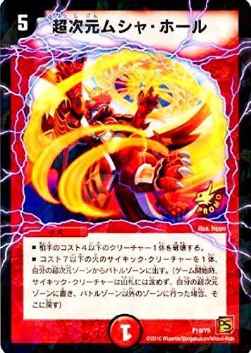デュエルマスターズ Y09-P10(P10/Y9) 《超次元ムシャ・ホール》【プロモーションカード】
