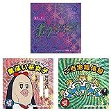 ボブネミミッミ Vol.1 角っと!クリスタライトシール(3種入り) 「ポプテピピック」