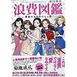 劇団雌猫 (著) 出版年月: 2017/8/8新品:   ¥ 1,080
