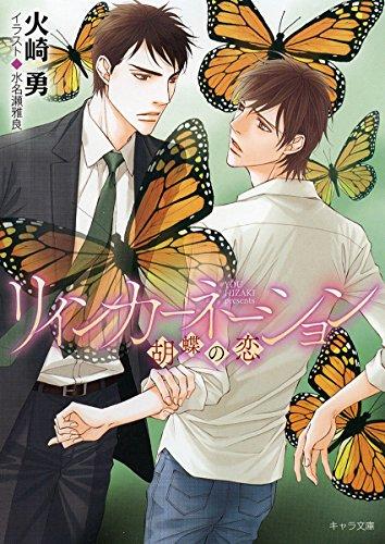 リインカーネーション: ~胡蝶の恋~ (キャラ文庫)