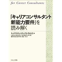 「キャリアコンサルタント新能力要件」を読み解く