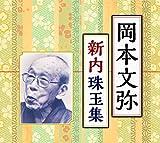 「岡本文弥 新内珠玉集」BOX