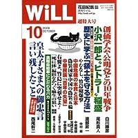 WiLL (マンスリーウィル) 2008年 10月号 [雑誌]