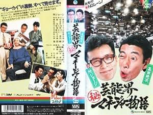 芸能界 秘 マネージャー物語 [VHS]