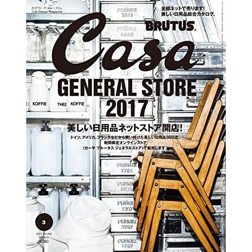 Casa BRUTUS (カーサ ブルータス) 2017年 3月号 [雑誌]