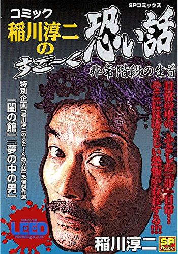 コミック稲川淳二のすご~く恐い話~非常階段の生首~ (SPコミックス)の詳細を見る