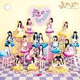 恋のレッスン(CD+Blu-ray Disc)