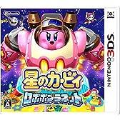星のカービィ ロボボプラネット【Amazon.co.jp限定】ロボボアーマー型 カービィ オリジナルマグネット付 - 3DS