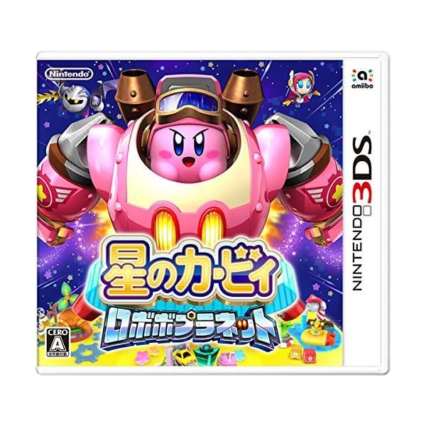 星のカービィ ロボボプラネット - 3DSの商品画像