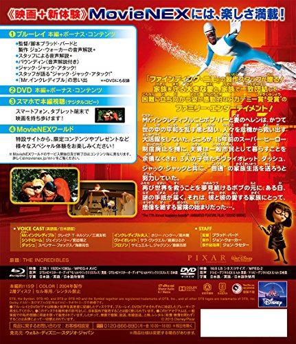 『Mr.インクレディブル MovieNEX [ブルーレイ+DVD+デジタルコピー(クラウド対応)+MovieNEXワールド] [Blu-ray]』の1枚目の画像