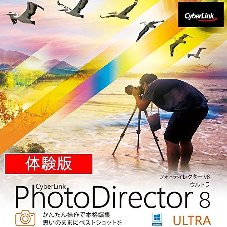 哀進行中したいPhotoDirector 8 Windows用 無料体験版 (最新)|ダウンロード版