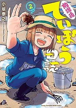 [小坂泰之]の放課後ていぼう日誌 2 (ヤングチャンピオン烈コミックス)