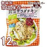 国産鶏使用 サラダチキン ブラックペッパー&ガーリック 12袋まとめ買い  常温保存・賞味期限:製造日より260日