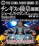 チンギスの陵墓【上下合本版】 シグマフォースシリーズ (竹書房文庫)