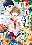 月と馬 (ディアプラス・コミックス)