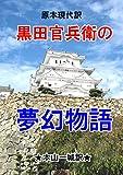 黒田官兵衛の夢幻物語: 黒田如水の生涯と家臣団 歴史文庫