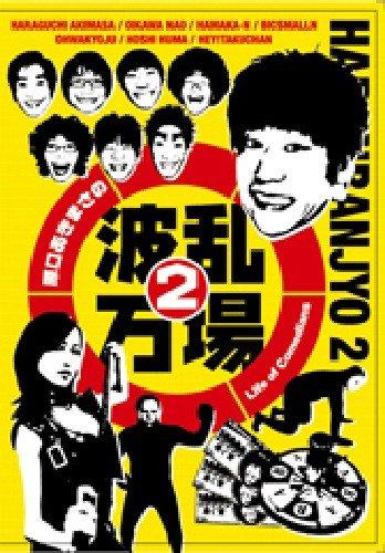 HEY!たくちゃん 原口あきまさの波乱万場2~Life of Comedians~ [DVD]