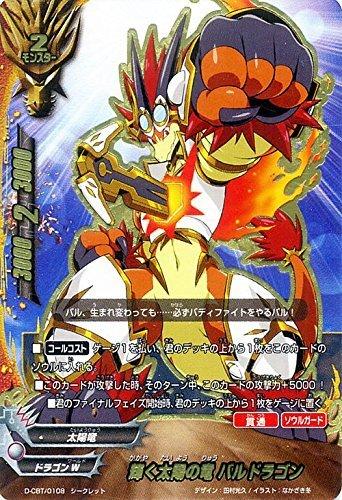 バディファイトDDD(トリプルディー) 輝く太陽の竜 バルドラゴン(シークレット)/クライマックスブースター ドラゴンファイターズ/シングルカード/D-CBT/0108