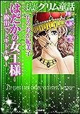 はだかの女王様~露出でドキドキ~ (まんがグリム童話) / もろおか 紀美子 のシリーズ情報を見る