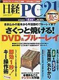 日経 PC 21 ( ピーシーニジュウイチ ) 2010年 04月号 [雑誌]