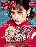 ViVi (ヴィヴィ) 2018年 2月号 [雑誌]