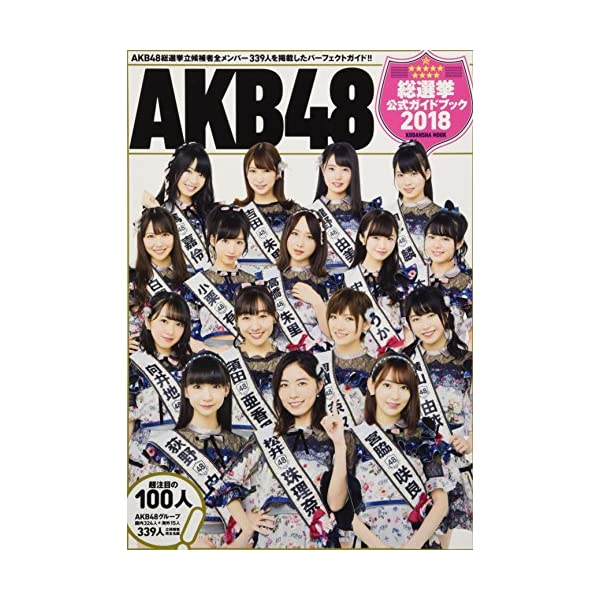 AKB48総選挙公式ガイドブック2018 (講談...の商品画像