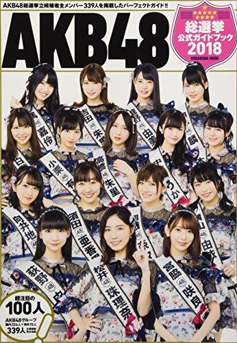 【AKB48/センチメンタルトレイン】衝撃のセンター不在!松井珠理奈抜きとなった新曲の詳細をお届けの画像
