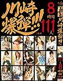 チーム川崎爆弾!!! 8時間2枚組 [DVD]