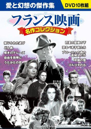 DVD>フランス映画名作コレクション (<DVD>)...