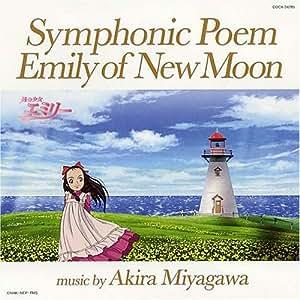 風の少女エミリー オリジナル・サウンドトラック