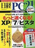日経 PC 21 ( ピーシーニジュウイチ ) 2010年 05月号 [雑誌]