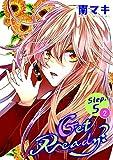 Get Ready?[1話売り] story05-2 (花とゆめコミックススペシャル)