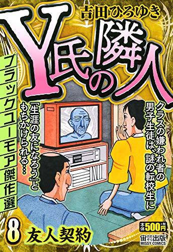 Y氏の隣人 8 友人契約 (ミッシィコミックス)