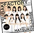 初恋サンライズ/Just Try!/うるわしのカメリア (初回生産限定盤A) (DVD付)
