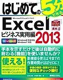 はじめてのExcel2013ビジネス実用編 (BASIC MASTER SERIES)