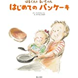 はるくん と るいちゃん はじめてのパンケーキ (婦人之友社の生活絵本)