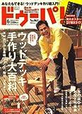 ドゥーパ ! 2008年 06月号 [雑誌] 画像