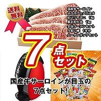 景品セット 7点 …国産牛肉 サーロインステーキ 150g×3枚、バリスタ、釜茹で紅ズワイガニ、黒毛和牛肉、ラーメンセット 他