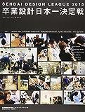 せんだいデザインリーグ2015卒業設計日本一決定戦OFFICIAL BOOK